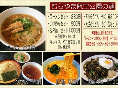 むらやま航空公園店ランチメニュー(麺類) 202011